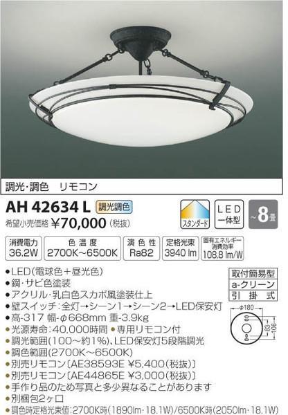 コイズミ照明 AH42634L シーリングライト リモコン付 LED