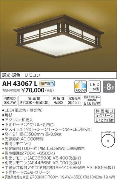 コイズミ照明 AH43067L シーリングライト リモコン付 LED