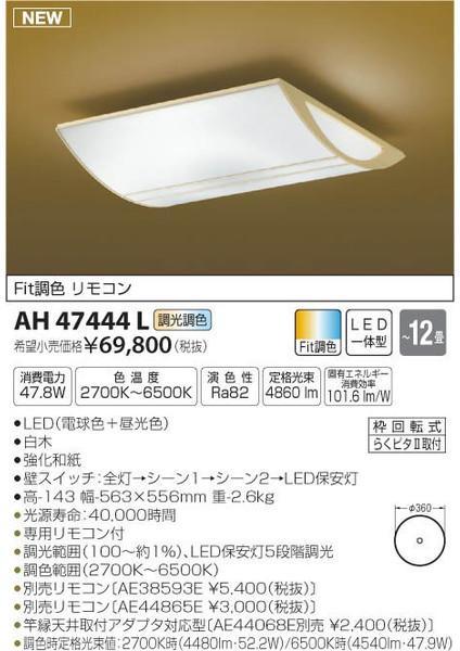 コイズミ照明 AH47444L シーリングライト リモコン付 LED