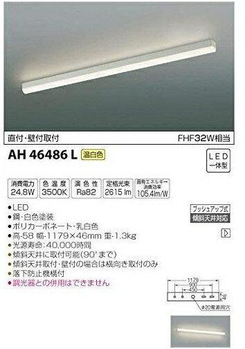 コイズミ照明 SAH46486L LEDシーリングライト KOIZUMI AKARI BASIC SELECTION JANコード:4906460585773