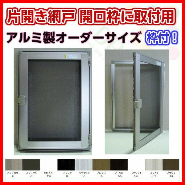 網戸 片開きアルミ網戸 W851-950 H651-750mm 開口枠取付用枠セット オーダーサイズ アルミサッシ