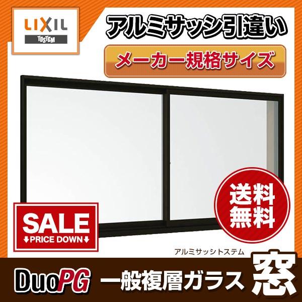 アルミサッシ 2枚引違い窓 LIXIL リクシル デュオPG 半外型枠 12807 W1320×H770 複層ガラス 樹脂アングルサッシ 窓サッシ