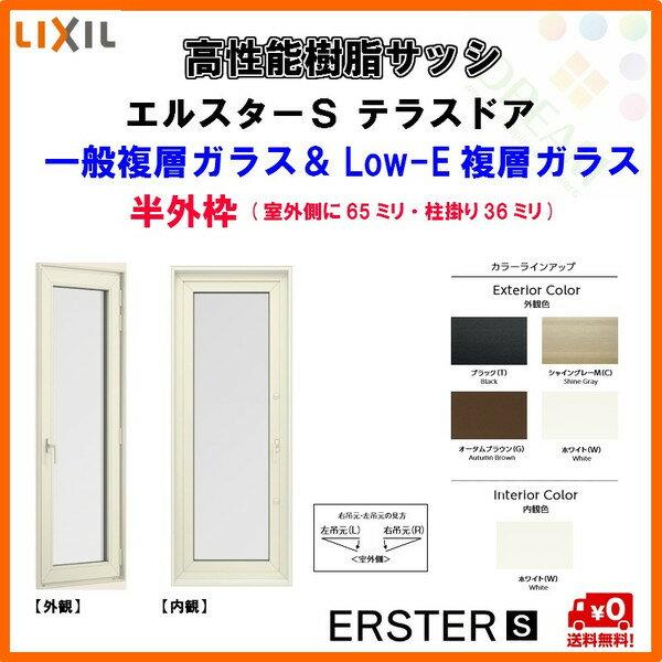 大流行中 高性能樹脂サッシ テラスドア 06922 W730*H2270 LIXIL エルスターS 半外型 一般複層ガラス&LOW-E複層ガラス(アルゴンガス入)