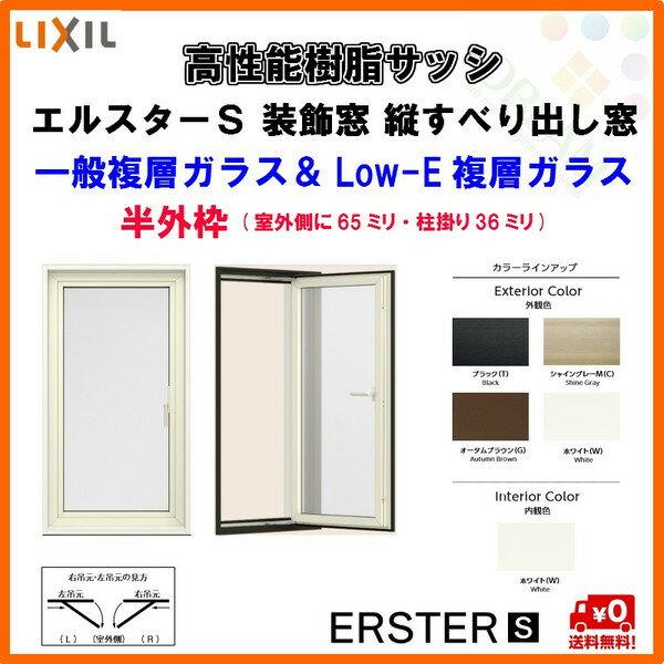 高性能樹脂サッシ 縦すべり出し窓 02609 W300*H970 LIXIL エルスターS 半外型 一般複層ガラス&LOW-E複層ガラス(アルゴンガス入)