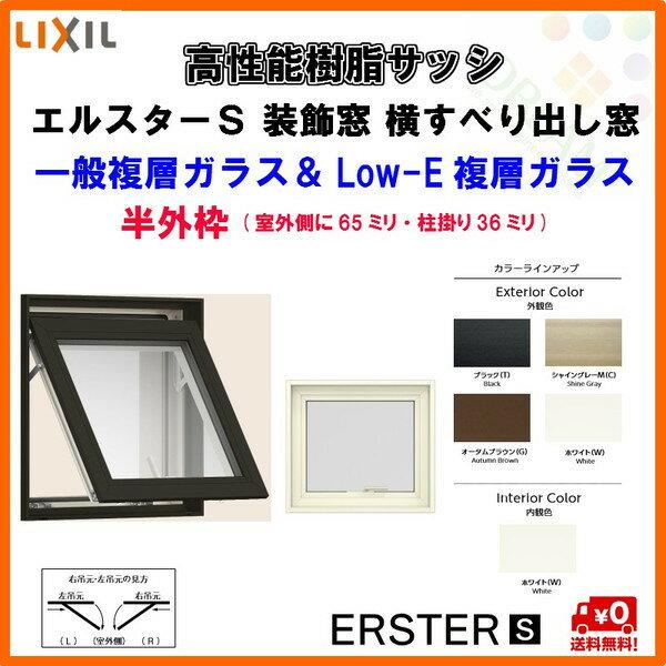 高性能樹脂サッシ 横すべり出し窓 060023 W640*H300 LIXIL エルスターS 半外型 一般複層ガラス&LOW-E複層ガラス(アルゴンガス入)