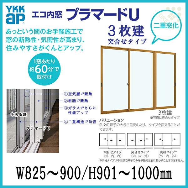 二重窓 内窓 プラマードU YKKAP 3枚建突合せタイプ(単板ガラス) 透明3mmガラス W825~900 H901~1000mm 各障子のWサイズをご指定下さい