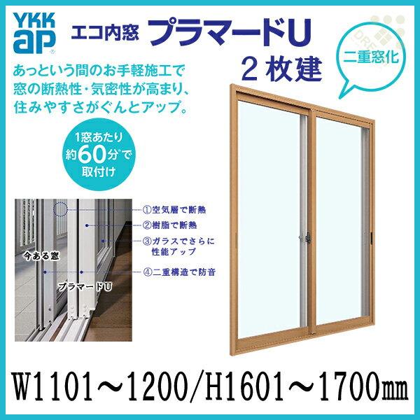 二重窓 内窓 プラマードU YKKAP 2枚建 Low-E(断熱・遮熱)複層ガラス W1101~1200 H1601~1700mm