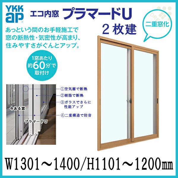 二重窓 内窓 プラマードU YKKAP 2枚建(単板ガラス) 透明3mm 型4mm 透明5mm 透明6mm W1301~1400 H1101~1200mm[サッシ][DIY][防音][断熱][結露軽減][リフォーム]