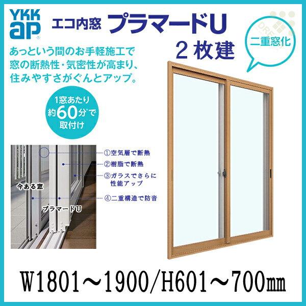 二重窓 内窓 プラマードU YKKAP 2枚建(単板ガラス) 透明3mm 型4mm 透明5mm 透明6mm W1801~1900 H601~700mm[サッシ][DIY][防音][断熱][結露軽減][リフォーム]