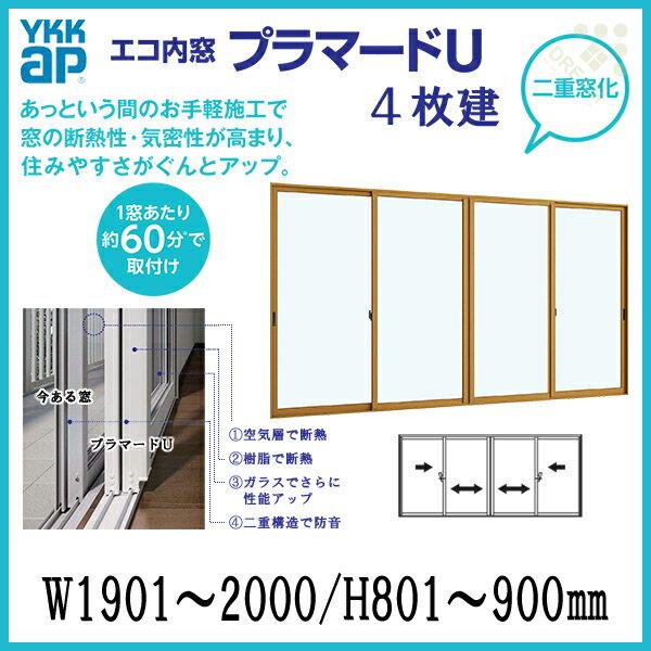 二重窓 内窓 プラマードU YKKAP 4枚建(単板ガラス) 透明3mmガラス W1901~2000 H801~900mm[サッシ][DIY][防音][断熱][結露軽減][リフォーム]