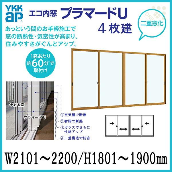 二重窓 内窓 プラマードU YKKAP 4枚建(単板ガラス) 透明3mmガラス W2101~2200 H1801~1900mm[サッシ][DIY][防音][断熱][結露軽減][リフォーム]