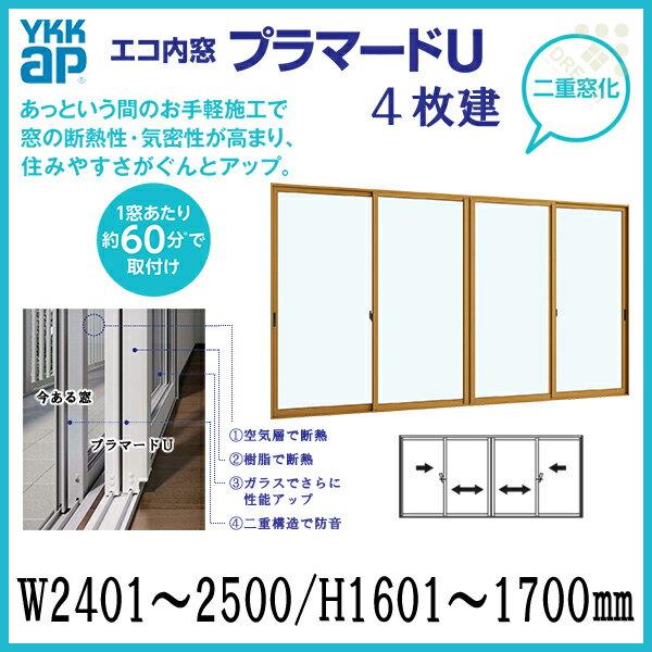二重窓 内窓 プラマードU YKKAP 4枚建(単板ガラス) 透明3mmガラス W2401~2500 H1601~1700mm[サッシ][DIY][防音][断熱][結露軽減][リフォーム]