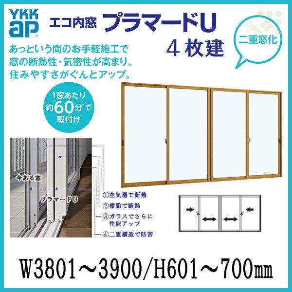 二重窓 内窓 プラマードU YKKAP 4枚建(単板ガラス) 透明3mmガラス W3801~3900 H601~700mm[サッシ][DIY][防音][断熱][結露軽減][リフォーム]