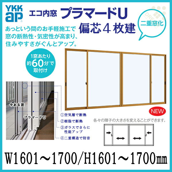 二重窓 内窓 プラマードU YKKAP 偏芯4枚建(単板ガラス) 透明3mmガラス W1601~1700 H1601~1700mm 各障子のWサイズをご指定下さい