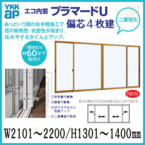 二重窓 内窓 プラマードU YKKAP 偏芯4枚建(単板ガラス) 透明3mmガラス W2101~2200 H1301~1400mm 各障子のWサイズをご指定下さい