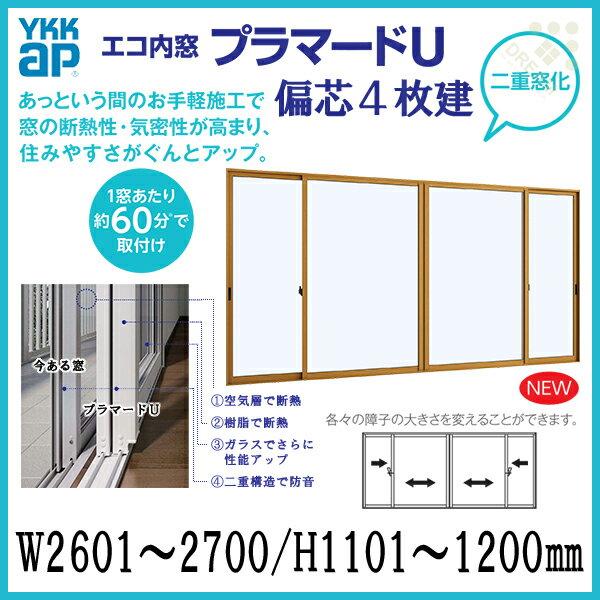 二重窓 内窓 プラマードU YKKAP 偏芯4枚建(単板ガラス) 透明3mmガラス W2601~2700 H1101~1200mm 各障子のWサイズをご指定下さい