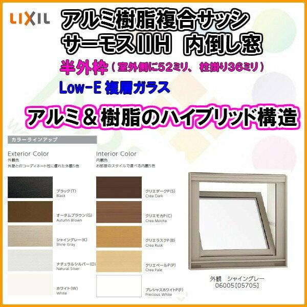 樹脂アルミ複合サッシ 内倒し窓 03603 W405×H370 LIXIL サーモスII-H 半外型 LOW-E複層ガラス