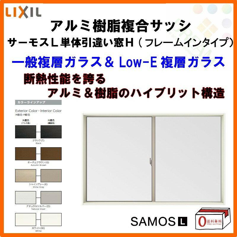 樹脂アルミ複合サッシ 引違い窓H(フレームインタイプ) 11410 W1185×H1170 LIXIL サーモスL 半外型 一般複層ガラス&LOW-E複層ガラス