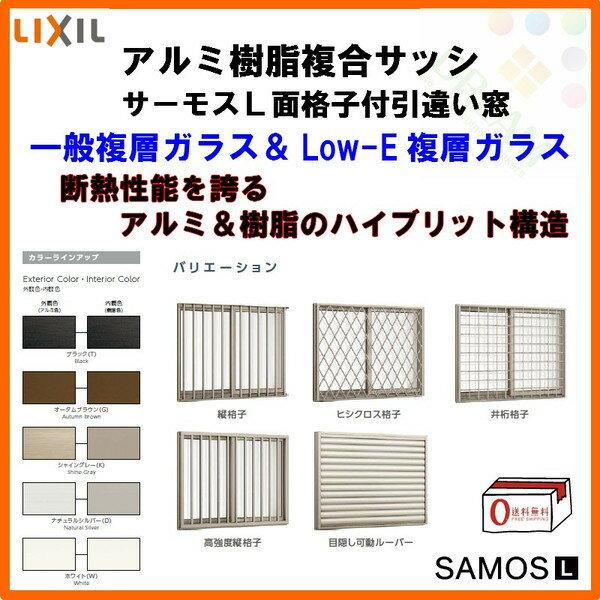 樹脂アルミ複�サッシ �格�付引��窓 15011 W1540×H1170 LIXIL サーモスL �外型 一般複層ガラス&LOW-E複層ガラス