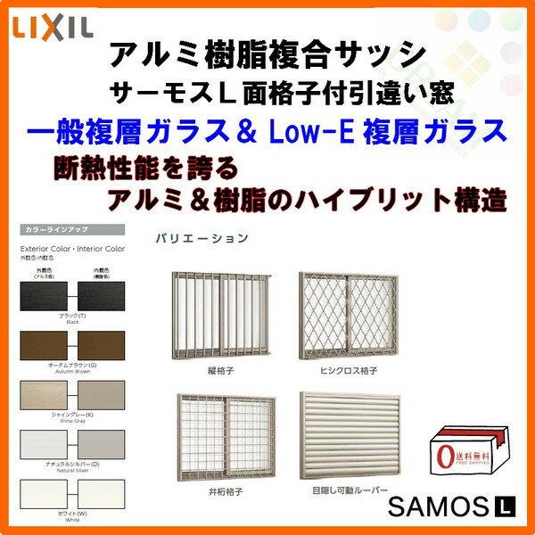 樹脂アルミ複�サッシ �格�付引��窓 18609 W1900×H970 LIXIL サーモスL �外型 一般複層ガラス&LOW-E複層ガラス