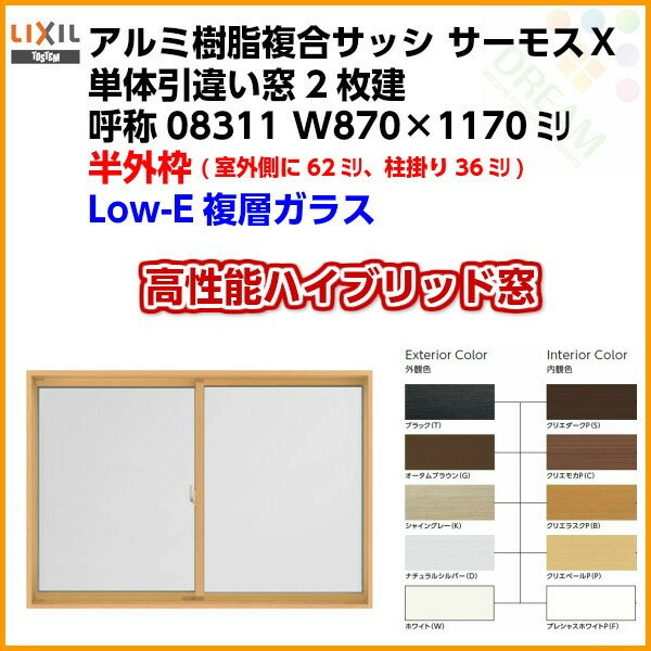 樹脂アルミ複合サッシ 引違い窓 08311 W870×H1170 LIXIL サーモスX 半外型 LOW-E複層ガラス(アルゴンガス入) アルミサッシ