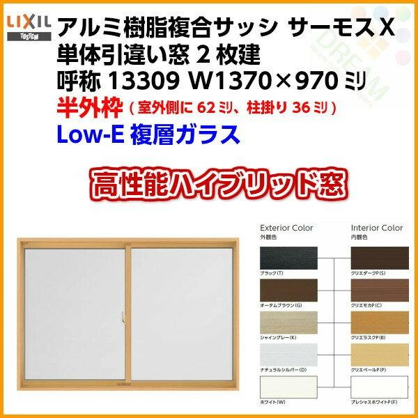 樹脂アルミ複合サッシ 引違い窓 13309 W1370×H970 LIXIL サーモスX 半外型 LOW-E複層ガラス(アルゴンガス入) アルミサッシ