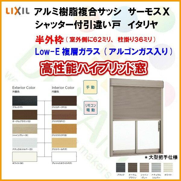樹脂アルミ複合サッシ シャッター付引違い窓/イタリヤ 34720 W3510×H2030 LIXIL サーモスX 半外型 LOW-E複層ガラス(アルゴンガス入)