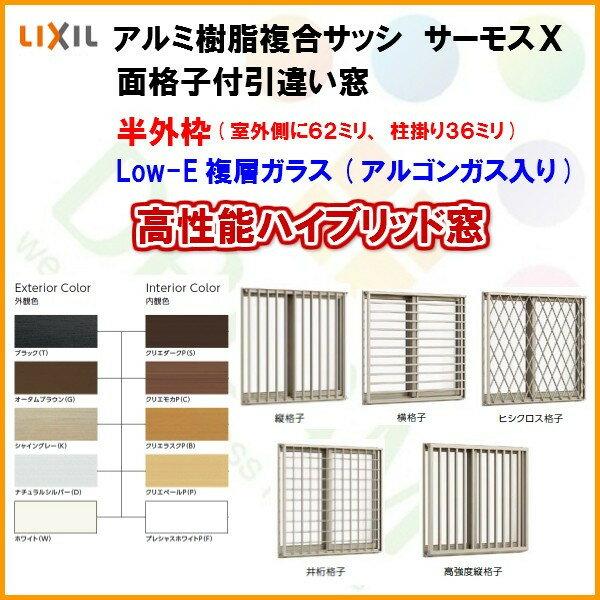 樹脂アルミ複合サッシ 面格子付引違い窓 16011 W1640×H1170 LIXIL サーモスX 半外型 LOW-E複層ガラス(アルゴンガス入)