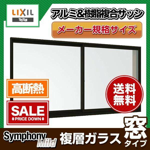 アルミサッシ 引違い窓 12805 W1320*H570 トステム シンフォニーマイルド【smtb-k】【kb】【複層ガラス】[リクシル]【アルミサッシ】【窓】