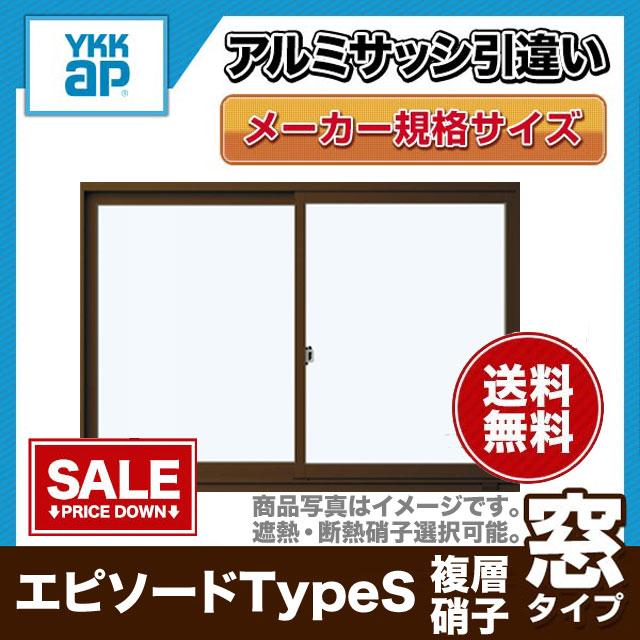 樹脂とアルミの複合サッシ 2枚建 半外付型 窓タイプ 06007 W640×H770 引違い窓 YKKap エピソード TypeS