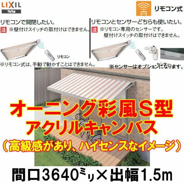 オーニング LIXIL/TOSTEM 彩風S型 リモコン式 アクリル 間口3640ミリ×出幅1.5m[庇][日除け][窓][リフォーム][リクシル][トステム]