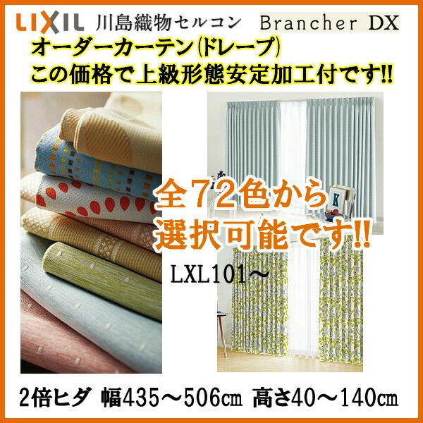 ドレープカーテン 幅435~506 丈40~140cm 2倍ヒダ LIXIL/川島織物セルコン ブランシェDX 上級形態安定加工 タッセル付