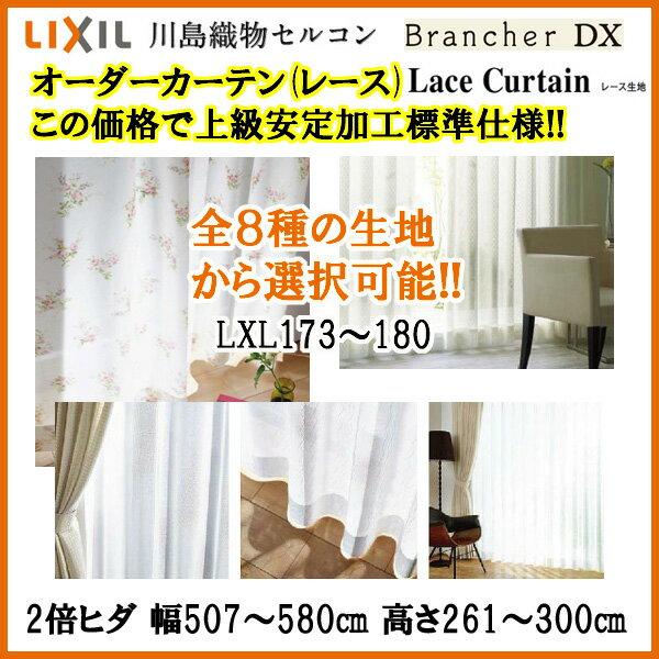 レースカーテン 幅507~580 丈261~300cm 2倍ヒダ LIXIL/川島織物セルコン ブランシェDX 上級形態安定加工 タッセルなし