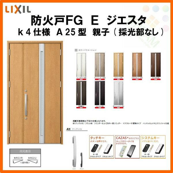 防火戸FG-Eジエスタ A25型デザイン k4仕様 親子(採光部なし) LIXIL/TOSTEM