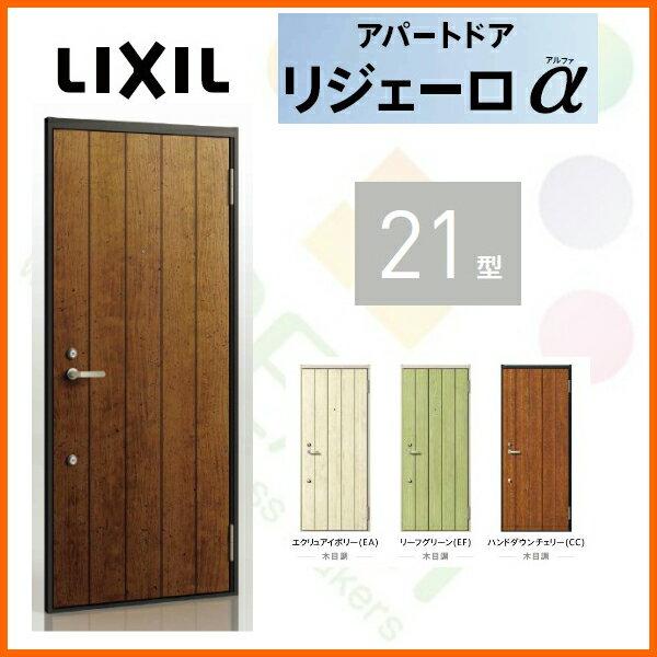 名物 アパート用玄関ドア LIXIL リジェーロα K4仕様 21型 ランマ付 W785×H2215mm 玄関サッシ アルミ枠 本体鋼板
