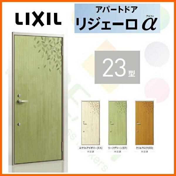 40%OFF アパート用玄関ドア LIXIL リジェーロα K6仕様 23型 ランマ付 W785×H2215mm 玄関サッシ アルミ枠 本体鋼板