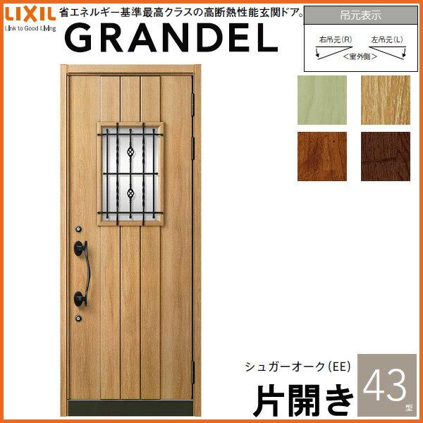 玄関ドア LIXIL グランデル 43型デザイン 片開きドア リクシル トステム TOSTEM アルミサッシ
