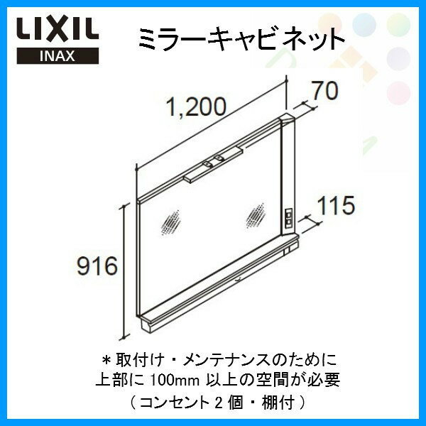 最安値 LIXIL/INAX 洗面化粧台 L.C.【エルシィ】 ミラーキャビネット 間口1200mm MLCY-1201XJU LED照明 1面鏡 全高1900mm用 くもり止めコート付