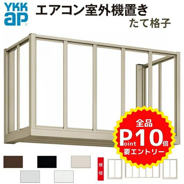 YKK AP エアコン室外機置き 2台用 たて格子 W2000*D*450*H600【エクステリア】