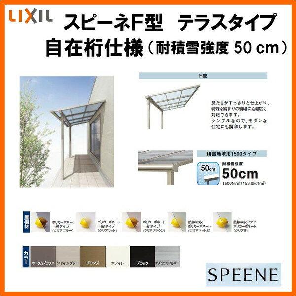テラス屋根 スピーネ リクシル 間口2000ミリ×出幅1785ミリ テラスタイプ 屋根F型 積雪50cm 自在桁