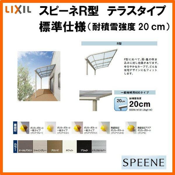 テラス屋根 スピーネ リクシル 間口5460ミリ×出幅2685ミリ テラスタイプ 屋根R型 積雪20cm 標準柱