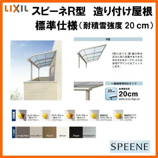 テラス屋根 スピーネ リクシル 間口3000ミリ×出幅885ミリ 造り付け屋根タイプ 屋根R型 積雪20cm 標準柱