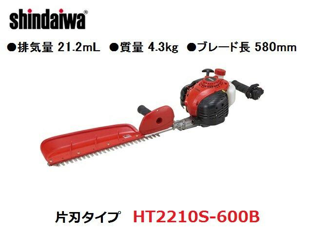 新ダイワ/shindaiwa エンジンヘッジトリマー HT2210S-600B 〔排気量21.2ml・質量4.3kg・ブレード長580mm〕