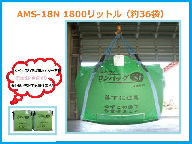 【SANYO/三洋】ロンバッグSP 型式AMS-18N 1800リットル 約36袋 素材:メッシュ