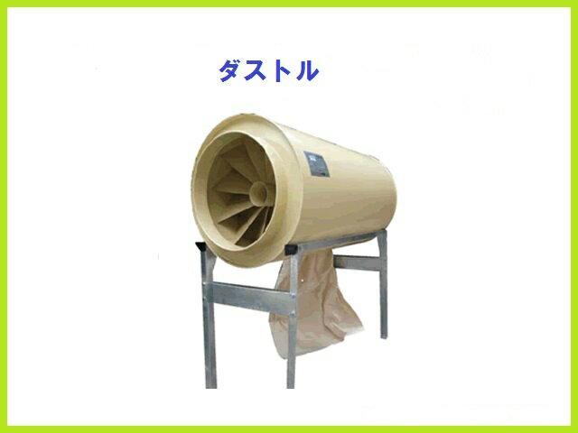 ホクエツ ダストル 穀物乾燥機用集塵機 D-7050N2