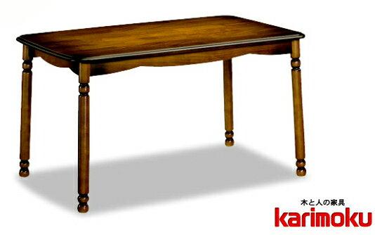 カリモクDC4440NK 125cmダイニングテーブル 食卓テーブル 配膳台 食事机 高級感ある輸入家具風カントリー調 コロニアルウォールナット ブナ材 送料無料 日本製家具 テーブルのみ