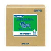 ※メーカー直送・同梱代引き不可 サラヤ ヤシノミ複合せっけんS 20kg B.I.B. 31076