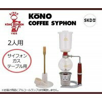 KONO コーノ式コーヒーサイフォン SKD型 2人用 サイフォンガステーブル用 SK-2G