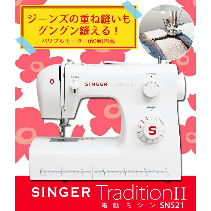 SINGERシンガー 電動ミシン TraditionII SN521