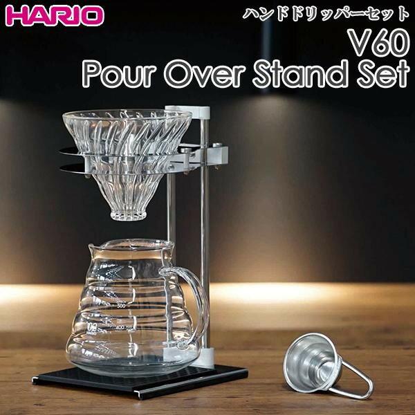 HARIO(ハリオ) ハンドドリッパーセット V60 Pour Over Stand Set ポアオーバースタンドセット 142701 VPOS-1506-SV